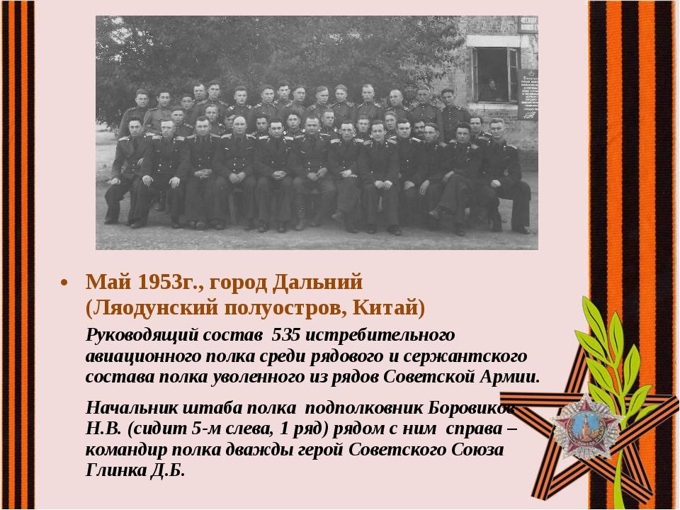 Май 1953г., город Дальний (Ляодунский полуостров, Китай) Руководящий состав...