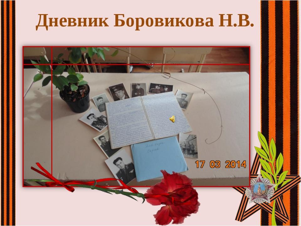 Дневник Боровикова Н.В.