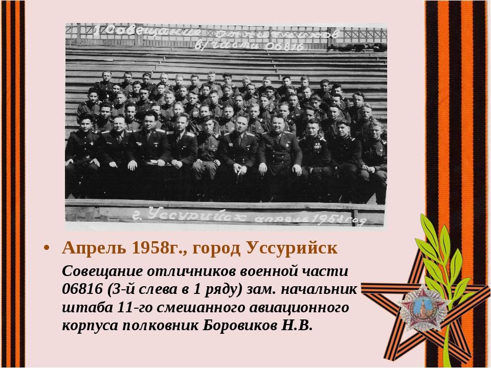 Апрель 1958г., город Уссурийск Совещание отличников военной части 06816 (3-й...