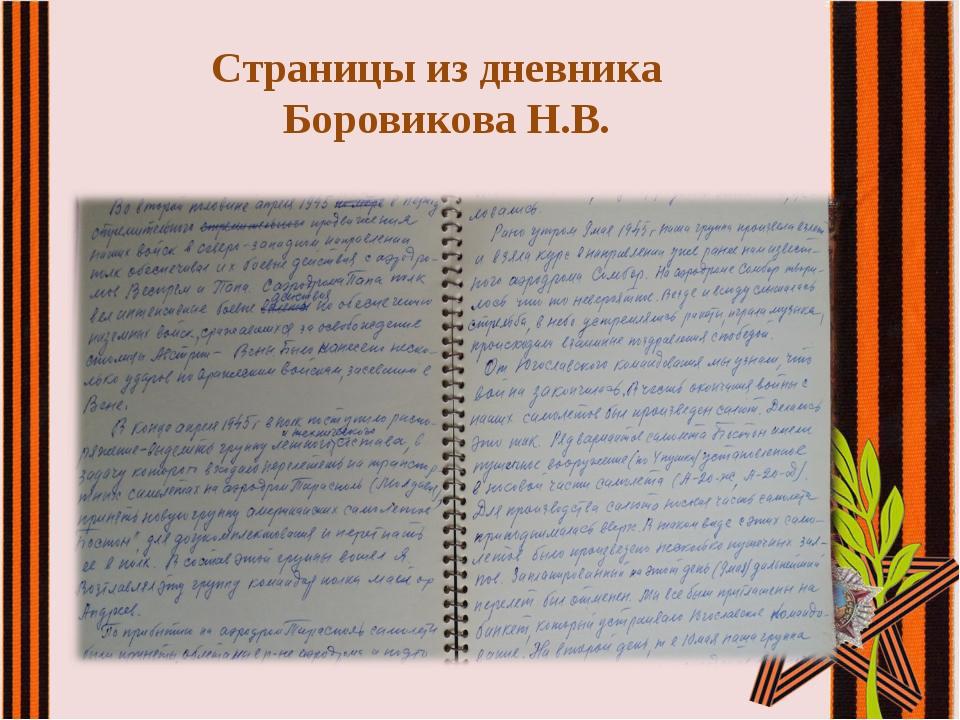 Страницы из дневника Боровикова Н.В.