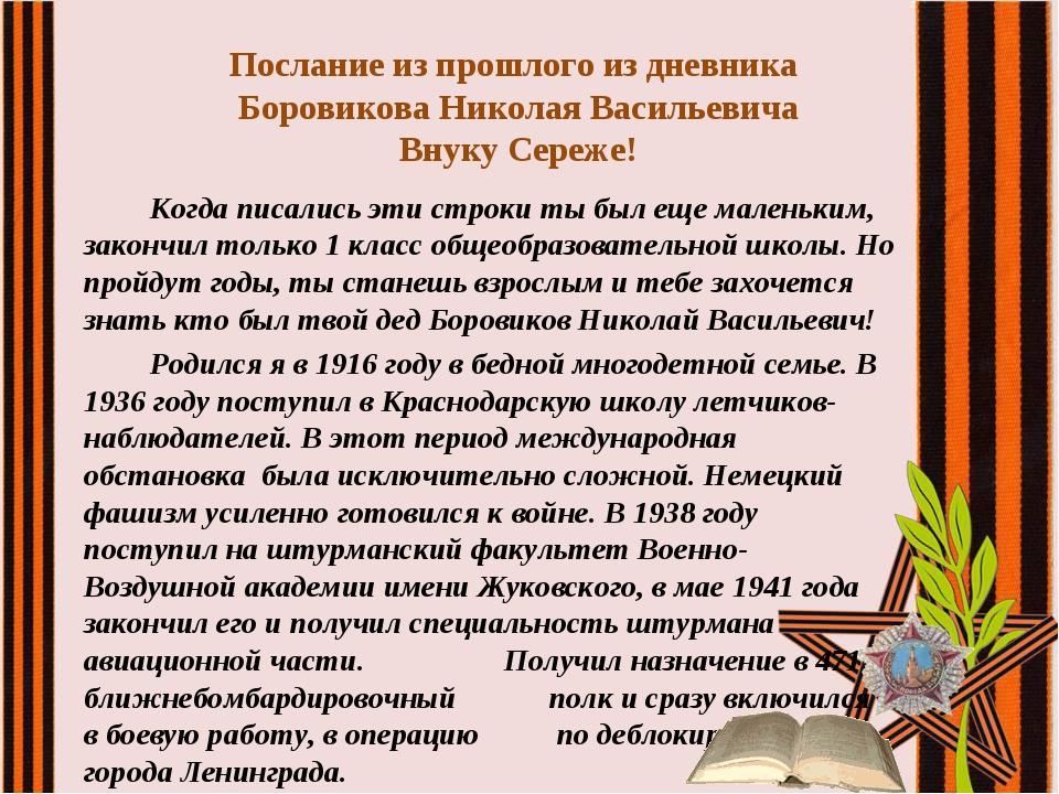Послание из прошлого из дневника Боровикова Николая Васильевича Внуку Сереже...