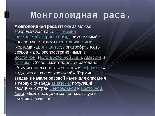 Монголоидная раса(такжеазиатско-американская раса)—терминфизической антр...