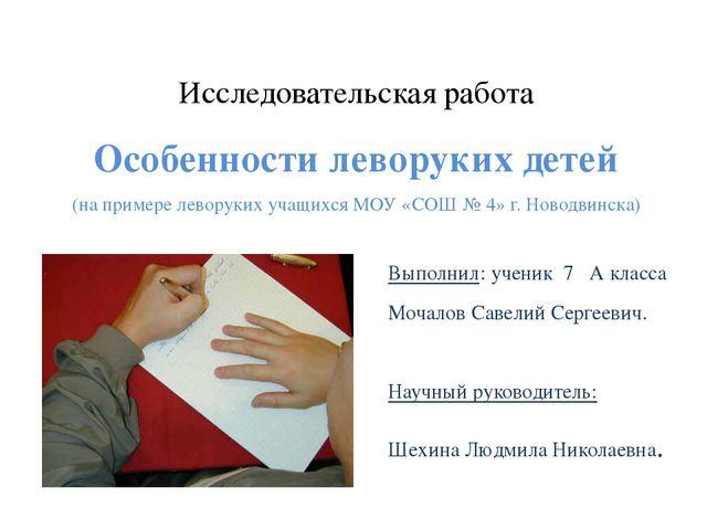 Исследовательская работа Особенности леворуких детей (на примере леворуких уч...