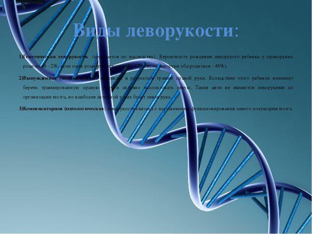 Виды леворукости: Генетическая леворукость (передается по наследству). Вероят...