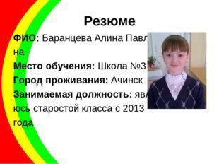 Резюме ФИО: Баранцева Алина Павлов- на Место обучения: Школа №3 Город прожива