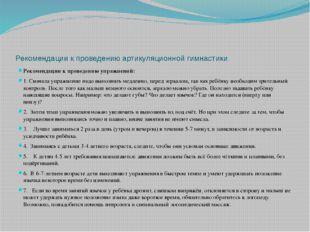 Рекомендации к проведению артикуляционной гимнастики Рекомендации к проведени