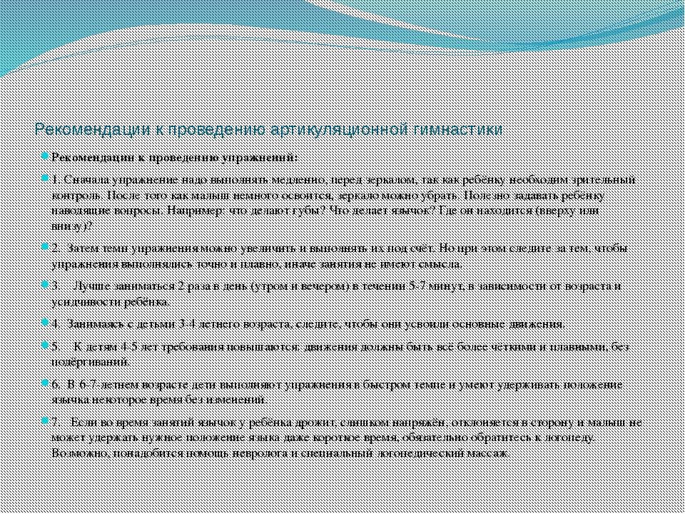 Рекомендации к проведению артикуляционной гимнастики Рекомендации к проведени...