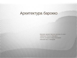 Архитектура барокко Мировая художественная культура 11 класс Забайкина Татьян