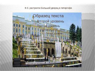 Ф.б. растрелли Большой дворец в петергофе
