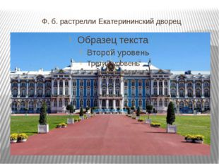 Ф. б. растрелли Екатерининский дворец