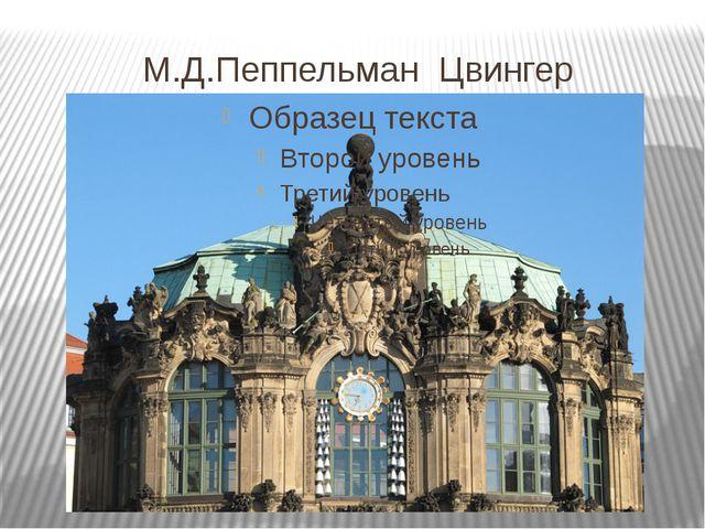 М.Д.Пеппельман Цвингер