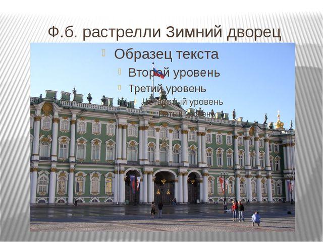 Ф.б. растрелли Зимний дворец