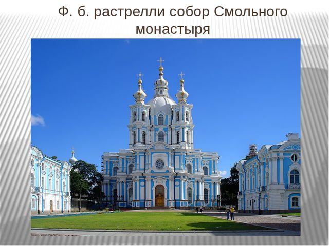 Ф. б. растрелли собор Смольного монастыря
