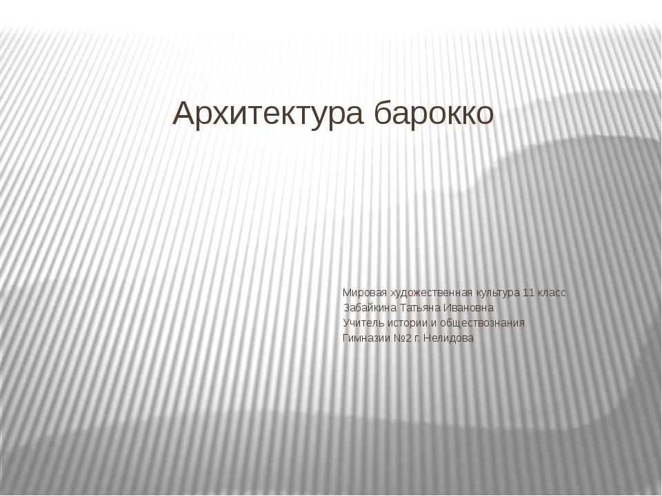Архитектура барокко Мировая художественная культура 11 класс Забайкина Татьян...