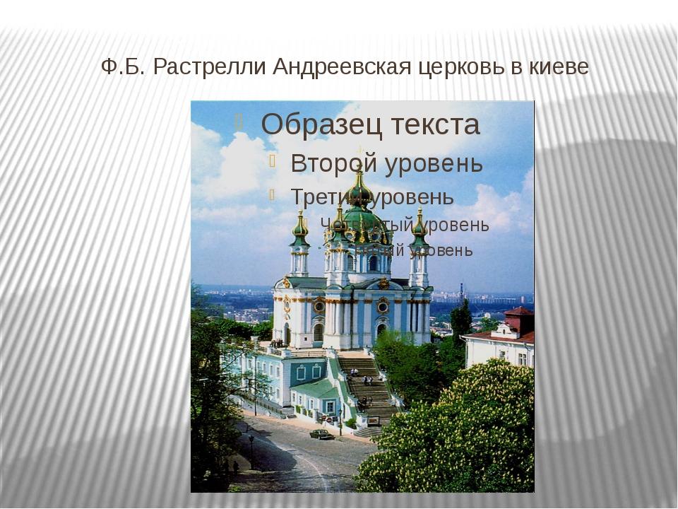 Ф.Б. Растрелли Андреевская церковь в киеве