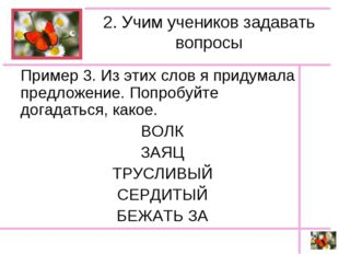 2. Учим учеников задавать вопросы Пример 3. Из этих слов я придумала предложе