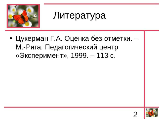 Литература Цукерман Г.А. Оценка без отметки. – М.-Рига: Педагогический центр...