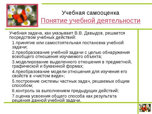 Учебная самооценка Понятие учебной деятельности Учебная задача, как указывает...