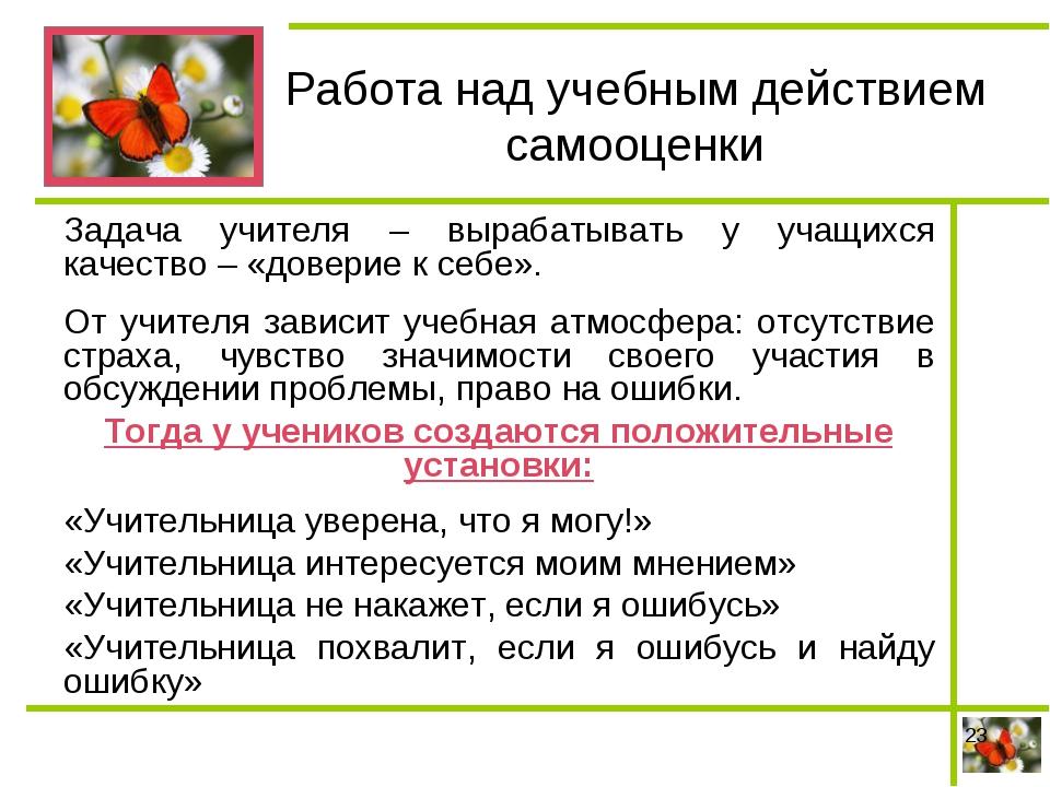 Работа над учебным действием самооценки Задача учителя – вырабатывать у учащи...