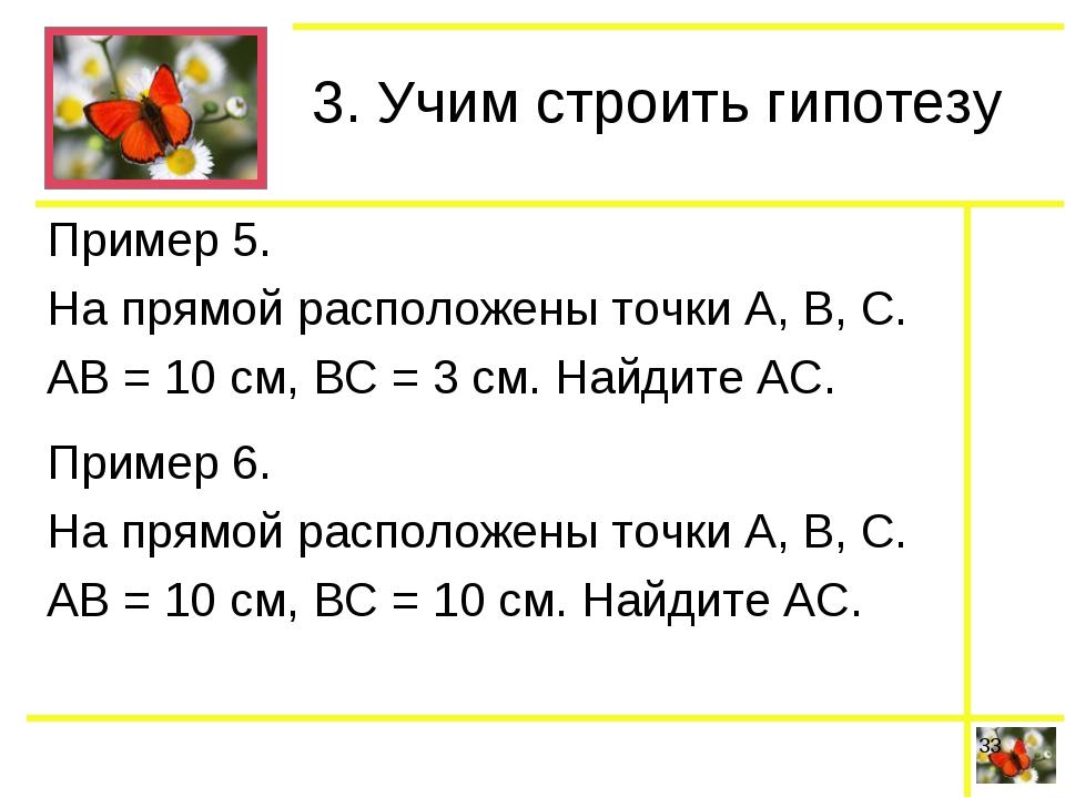 3. Учим строить гипотезу Пример 5. На прямой расположены точки А, В, С. АВ =...