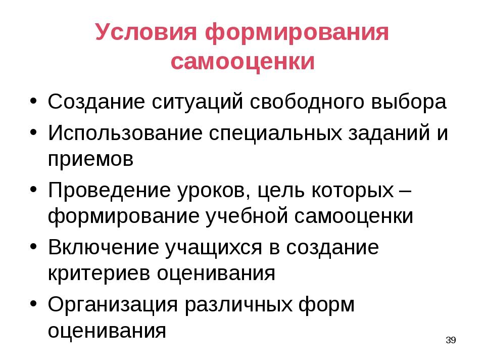 Условия формирования самооценки Создание ситуаций свободного выбора Использов...