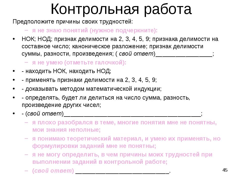 Контрольная работа Предположите причины своих трудностей: я не знаю понятий (...