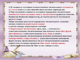 1) В сложных и составных количественных числительных склоняются все части (кн