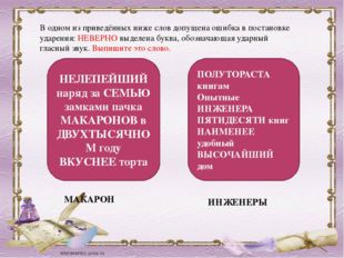 НЕЛЕПЕЙШИЙ наряд за СЕМЬЮ замками пачка МАКАРОНОВ в ДВУХТЫСЯЧНОМ году ВКУСНЕЕ