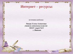 Интернет – ресурсы: источник шаблона: Ранько Елена Алексеевна учитель начальн