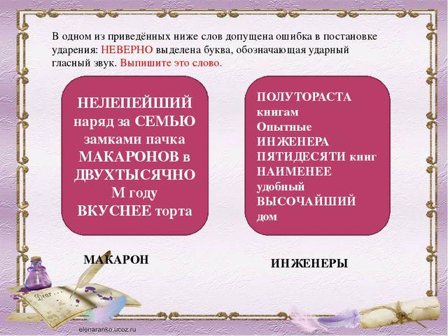 НЕЛЕПЕЙШИЙ наряд за СЕМЬЮ замками пачка МАКАРОНОВ в ДВУХТЫСЯЧНОМ году ВКУСНЕЕ...
