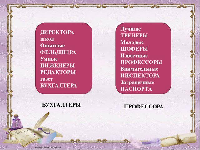 ДИРЕКТОРА школ Опытные ФЕЛЬДШЕРА Умные ИНЖЕНЕРЫ РЕДАКТОРЫ газет БУХГАЛТЕРА Лу...