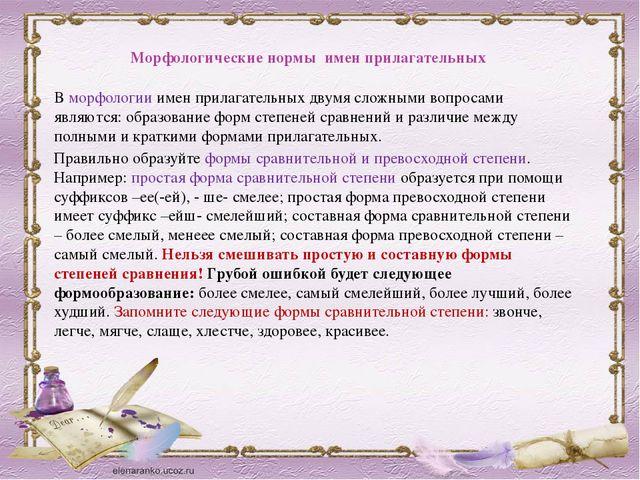 Морфологические нормы имен прилагательных В морфологии имен прилагательных дв...