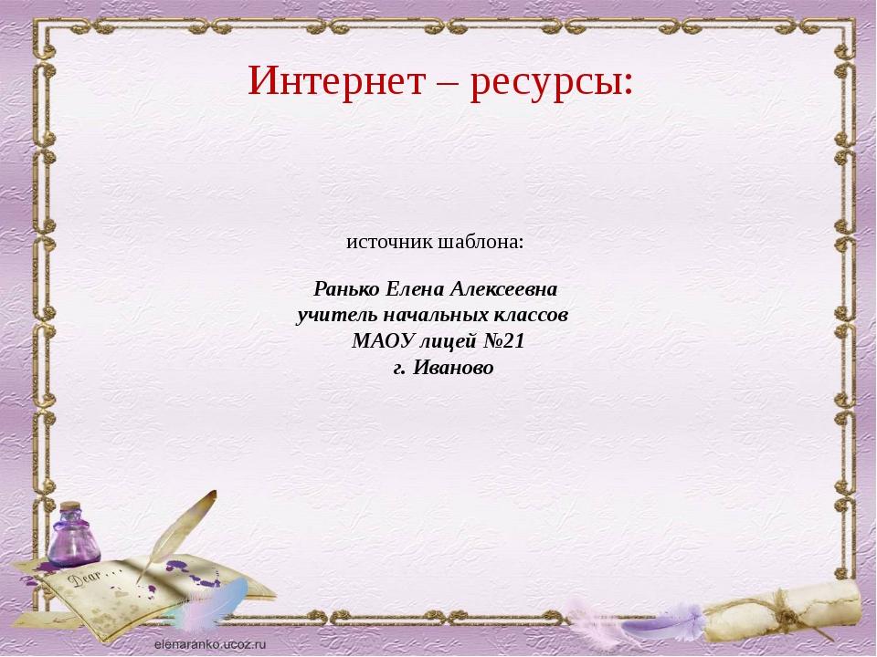 Интернет – ресурсы: источник шаблона: Ранько Елена Алексеевна учитель начальн...