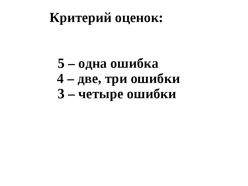 Критерий оценок: 5 – одна ошибка 4 – две, три ошибки 3 – четыре ошибки