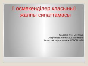 Қосмекенділер класының жалпы сипаттамасы биология пәні мұғалімі Омарбекова На