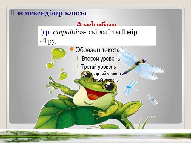 Қосмекенділер класы Амфибия (гр. amphibios- екі жақты өмір сүру)