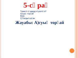 5-сұрақ Жауабы: А)суық торғай Тіркесті сөздерді көрсетіңіз? А)суық торғай В)к