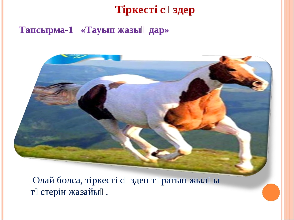 Тіркесті сөздер Тапсырма-1 «Тауып жазыңдар» Олай болса, тіркесті сөзден тұрат...
