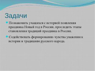 Задачи Познакомить учащихся с историей появления праздника Новый год в России