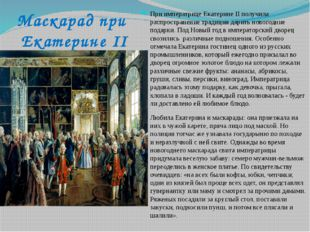 Маскарад при Екатерине II При императрице Екатерине II получила распространен