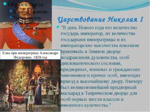 """Царствование Николая I """"В день Нового года его величество государь император,"""
