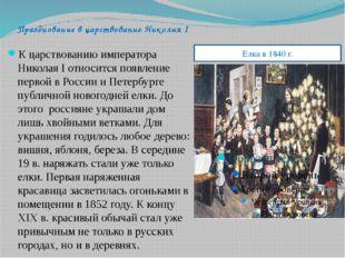 Празднование в царствование Николая I К царствованию императора Николая I отн