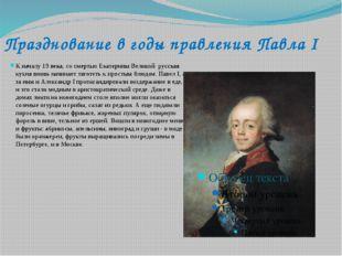 Празднование в годы правления Павла I К началу 19 века, со смертью Екатерины