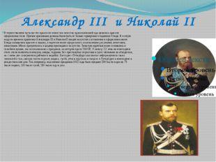 Александр III и Николай II В торжественном застолье тех времен не менее чем к