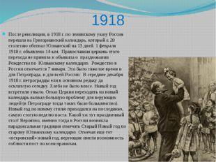 1918 После революции, в 1918 г. по ленинскому указу Россия перешла на Григори