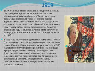 1919 В 1919 г. новые власти отменили и Рождество, и Новый год. Праздники прев
