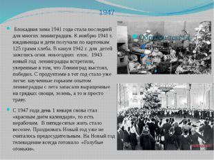 1947 Блокадная зима 1941 года стала последней для многих ленинградцев. К нояб