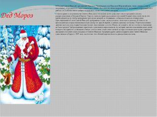 Дед Мороз В России Святой Николай, прозванный Николаем Чудотворцем или Никола