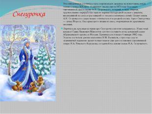 Снегурочка Эта симпатичная спутница стала сопровождать дедушку на новогодних