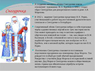 Снегурочка К созданию внешнего облика Снегурочки имели отношение художники: М